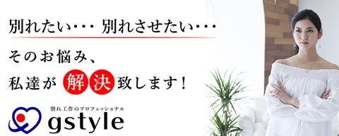 (株)ジースタイルの大阪支社のホームページ