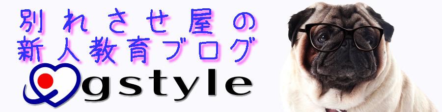 別れさせ屋(復縁屋)ジースタイルの新人育成ブログ