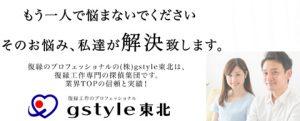 (株)ジースタイルの東北支社のホームページ
