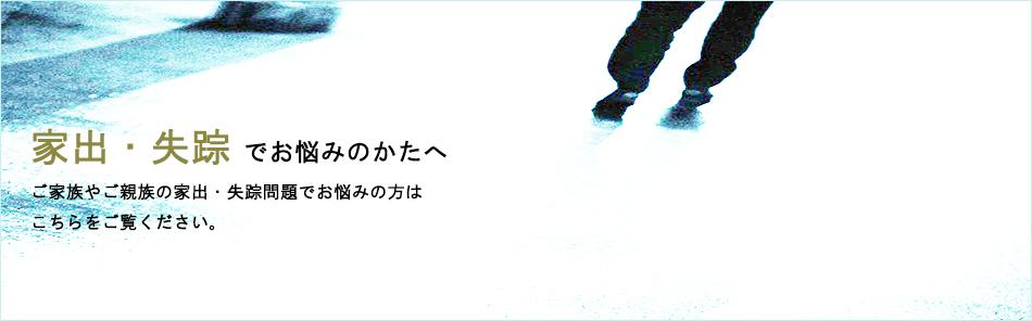 家出・失踪