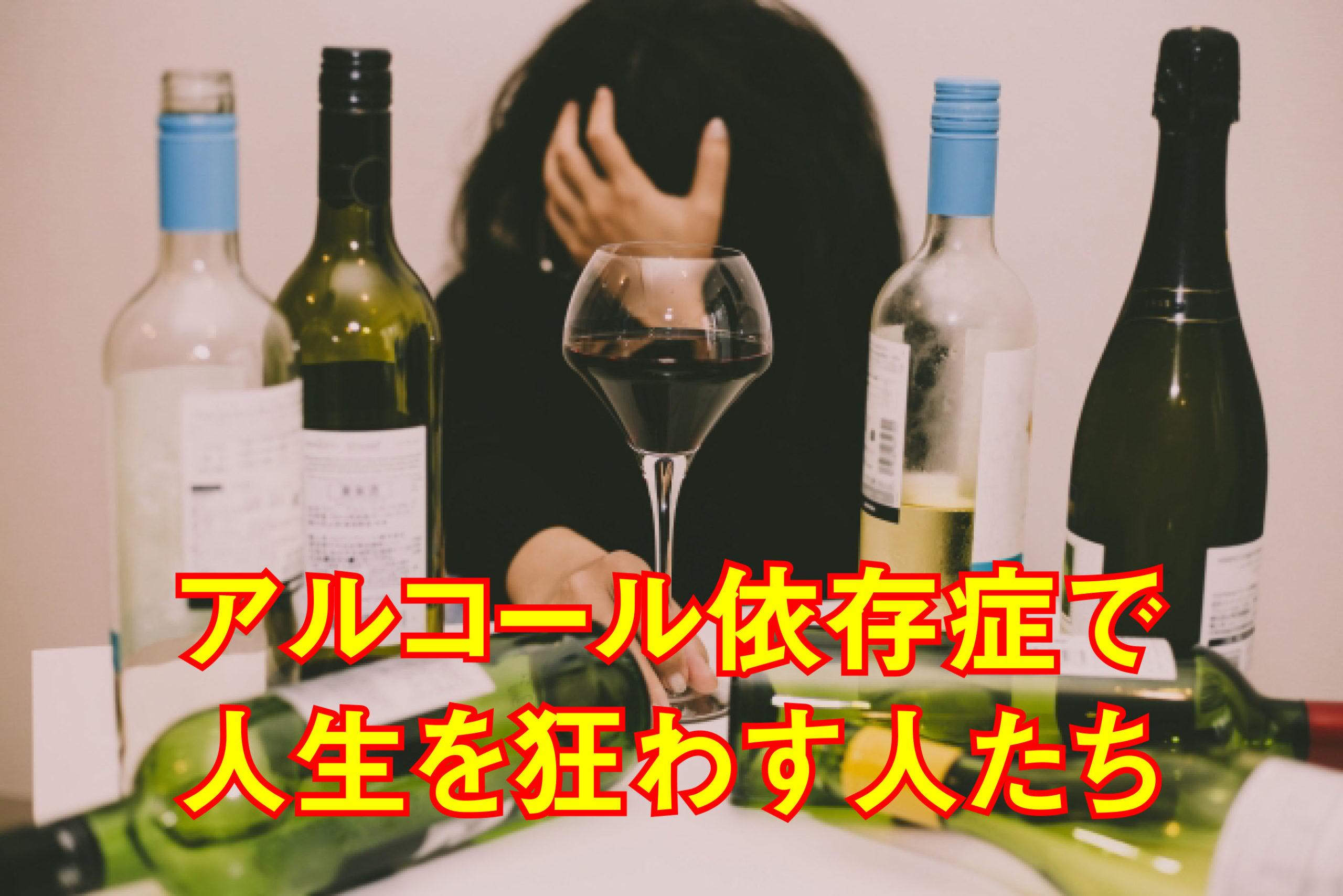 アルコール依存症人生狂わす