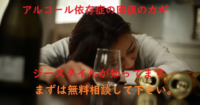 アルコール依存症の回復