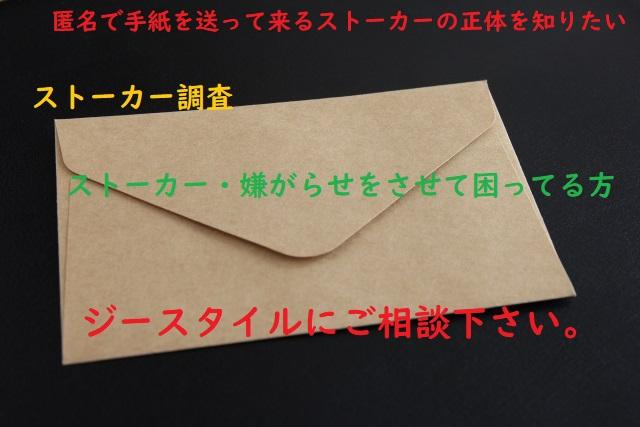 匿名で手紙を出すストーカー